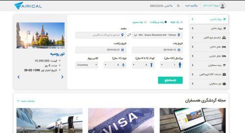 ایریکال سامانه جامع خرید اینترنتی بلیط هواپیما